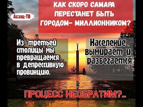 Уменьшается население Самарской области. Когда Самара перестанет быть городом-миллионником?..