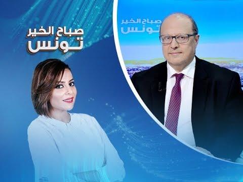صباح الخير تونس ليوم الإثنين 07 ماي 2018 - قناة نسمة
