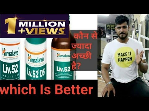 himalaya-liv-52-syrup-vs-himalaya-liv-52-liv-52-ds-tablet-who-is-the-best-|in-hindi-|-b.-k.fitness-|
