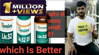 Himalaya Liv 52 SYRUP VS Himalaya Liv 52 Liv 52 DS Tablet Who Is The Best |In Hindi | B. K.FITNESS |