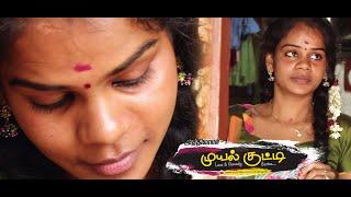 Muyal Kutty | Love & Comedy Tamil Web Series | Episode - I | 2K Imagine Entertainment Studio