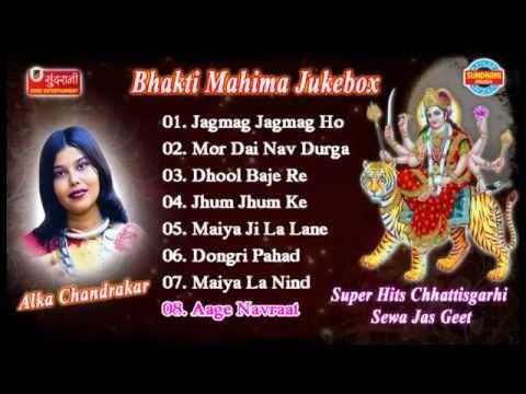 Bhakti Mahima - Jukebox - Super Hits Chhattisgarhi Sewa Jas Geet - Singer Alka Chandrakar