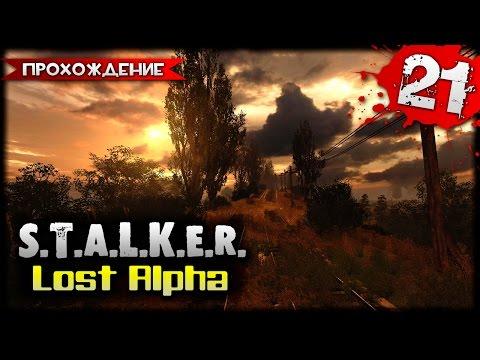 S.T.A.L.K.E.R.: Lost Alpha прохождение часть 21 - Янтарь