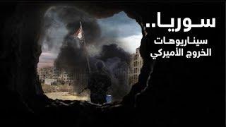 سيناريوهات الخروج الأميركي من سوريا
