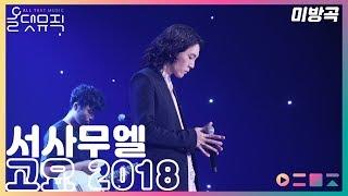 [올댓뮤직 미방곡] 서사무엘(Samuel Seo) - 고요 2018