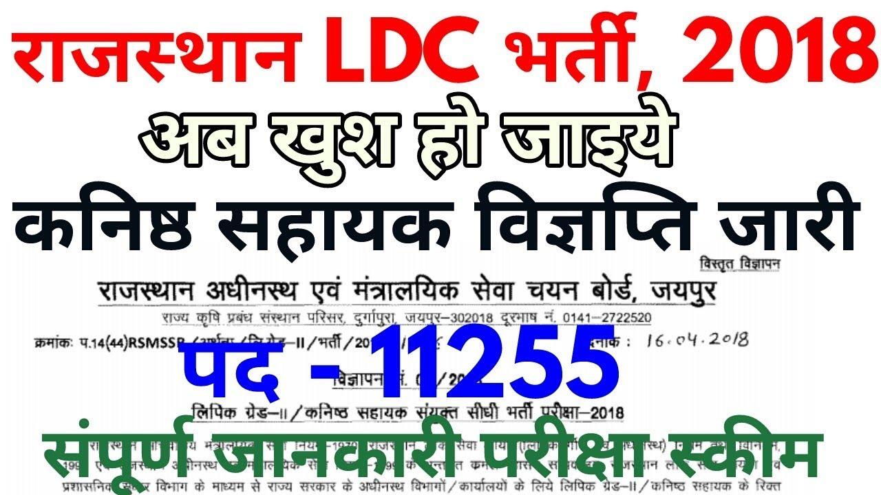 राजस्थान LDC कनिष्ठ सहायक 11255 पद भर्ती 2018 | Rajasthan RSMSSB ldc clerk  vacancy 2018