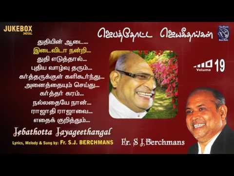 Jebathotta Jayageethangal Vol 19|  Fr S J Berchmans |  | Gospel Music |  Prayer Garden Songs