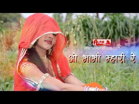 Marwadi Geet   ओ भाभी म्हरी रे   Rajasthani Mp3 Song   Full Audio   Alfa Music & Films