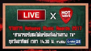 Live รายการ Hotwave Music Awards 2017 (EP.6)