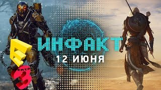 Инфакт от 12.06.2017 [игровые новости] — Xbox One X, Metro Exodus, Anthem, Assassin's Creed: Origins