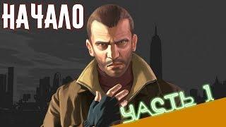 Grand Theft Auto IV GTA 4  Прохождение  Начало.
