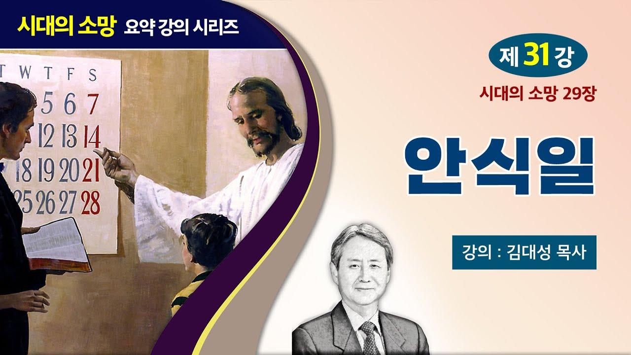 [예수의 생애와 교훈 강의 시리즈] 31강 - 안식일 | 김대성 목사