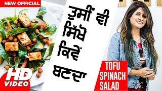 TOFU SPINACH SALAD Recipe MISS POOJA ਦੇ ਨਾਲ || Foodies || Latest Food Video 2018