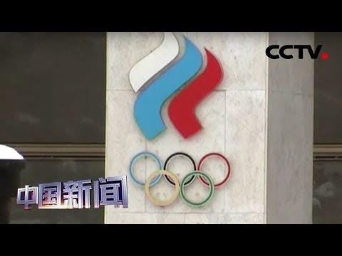 [中国新闻] 禁赛四年 俄