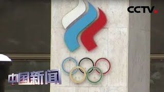 [中国新闻] 禁赛四年 俄罗斯无缘东京奥运会?| CCTV中文国际