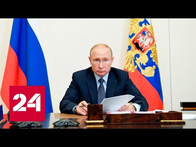 Путин дал поручения и рекомендации в связи с двумя вирусами - Россия 24 