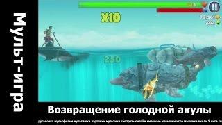 Возвращение голодной акулы.. новинки мультиков 2015 смотреть онлайн бесплатно.