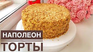 Наполеон торты. Ең дәмді Наполеон. Өте нәзік, қатпарлы торт. Казакша рецепт.