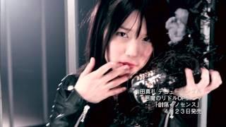 4月23日発売 内田真礼デビューシングル 悪魔のリドルOPテーマ 「創傷...
