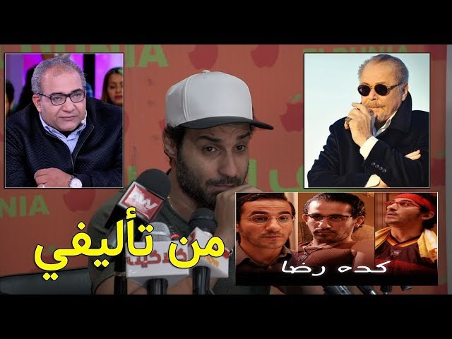 أحمد فهمي سأجعل بيومي فؤاد يرث محمود عبد العزيز