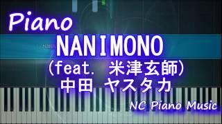 【見て弾くピアノ】NANIMONO (feat. 米津玄師) 中田 ヤスタカ(映画「何者」主題歌