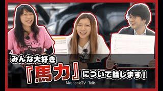女性整備士と「主要諸元表」を見てクルマのスペックを読み解こう! Part3【メカニックTV】