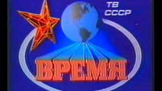 24 октября 1986 года.Информационная Программа Время.Первая программа ЦТ СССР.