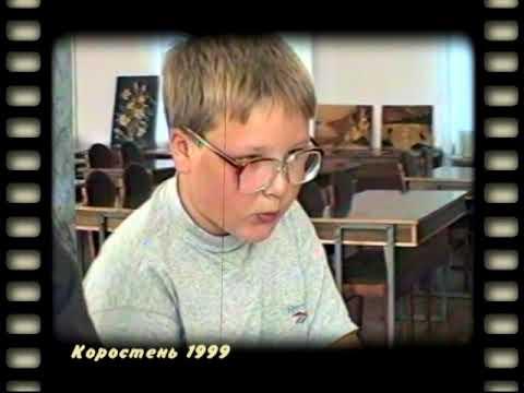 KorostenTV: KorostenTV_02-04-20_Погляд у минуле (випуск 119) - Бібліотека