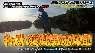村田基さんはやはり神だった!アマゾン川で一番大事なテクニックは!?地球遊び#32