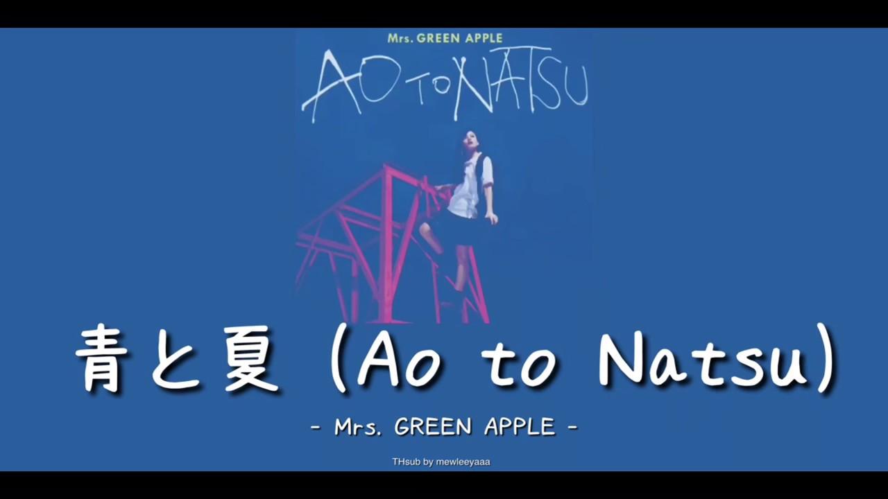 Mrs Green Apple Ao To Natsu