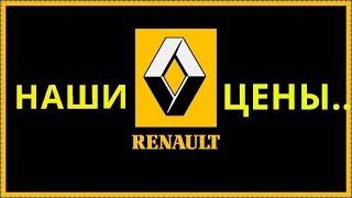 видео Renault Logan 2018 - новый Рено Логан от официального дилера Renault в Москве, автомобиль Логан