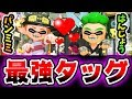 【スプラトゥーン2】はんじょう殿と最強リグマ生放送!
