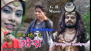 भांग घोट दे  गोरा | Bhang Ghotade Gora | New Kawad Bhajan DJ Special Song 2018 | Funjuice