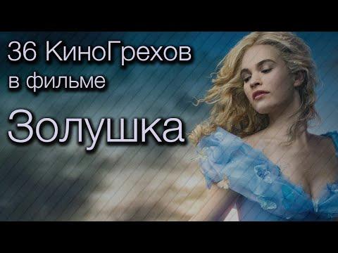 36 КиноГрехов в фильме Золушка   KinoDro