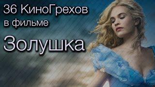 36 КиноГрехов в фильме Золушка | KinoDro