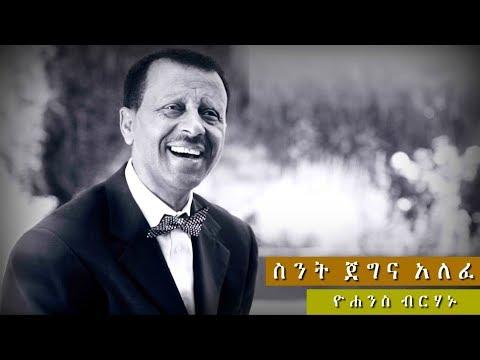 Yohannes Berhanu - Sint Jegna Alefe ስንት ጀግና አለፈ (Amharic)