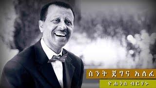 Yohannes Berhanu - Sint Jegna Alefe