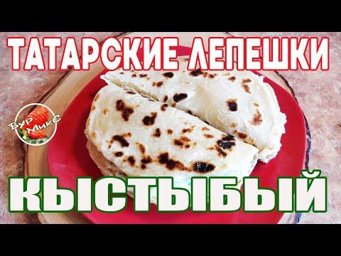 Кыстыбый / Татарские лепёшки с картошкой / Татарская кухня