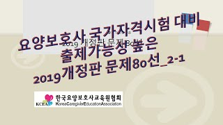 요양보호사 2019 개정판 문제 80선 2-1