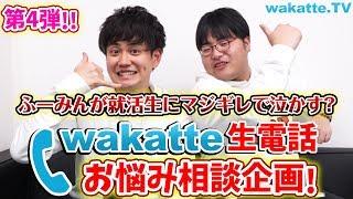 【第4弾】ふーみん、就活生を泣かす?wakatte生電話!あなたのお悩み解決します! 【wakatte.TV】#350