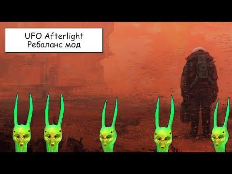 UFO Afterlight день 6