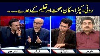 Off The Record | Kashif Abbasi | ARYNews | 28 March 2019