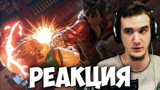 Tekken 7 – Трейлер E3   РЕАКЦИЯ