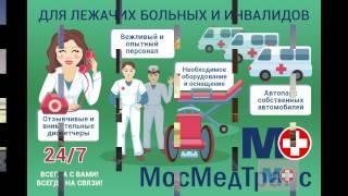 Бесплатные перевозки лежачих больных на Планете(https://planeta.ru/campaigns/mosmedtrans/ Приглашаем на страницу проекта где вы сможете узнать подробности и помочь тем кто..., 2016-10-25T12:59:38.000Z)
