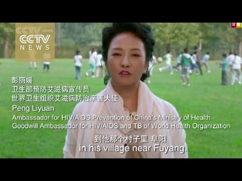 Peng Liyuan sings in support of HIV/AIDS sufferers