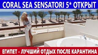 Египет СУПЕР ОТЕЛЬ Coral Sea Sensatori Прямой Эфир