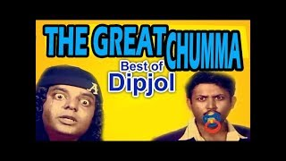 Dipjol's best dialogue Ever । Bangla Movie Funny Scene - dipjol funny bangla movie dialogue