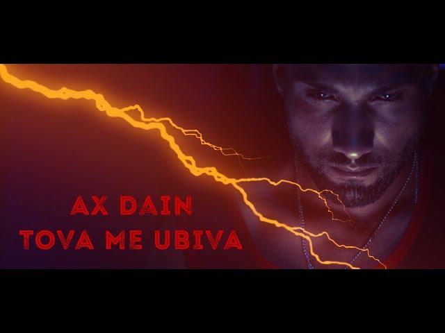 Ax Dain - Tova Me Ubiva / Това Ме Убива (Official Video)