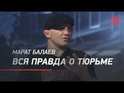 Марат Балаев. Вся правда о тюрьме