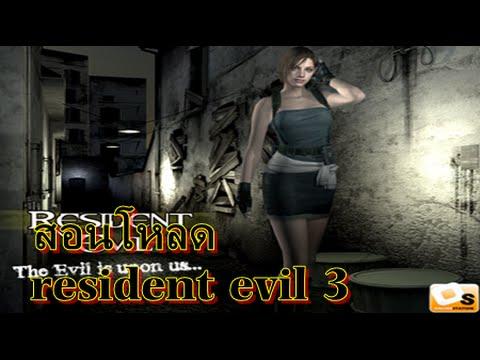 สอนโหลดเกมส์  Resident Evil 3